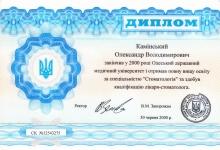 certificate-ortodont-kaminskiy-nikolaev-01
