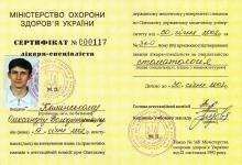 certificate-ortodont-kaminskiy-nikolaev-02