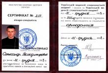 certificate-ortodont-kaminskiy-nikolaev-03