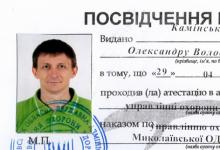 certificate-ortodont-kaminskiy-nikolaev-04