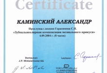 certificate-ortodont-kaminskiy-nikolaev-05