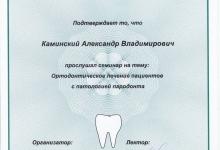 certificate-ortodont-kaminskiy-nikolaev-07