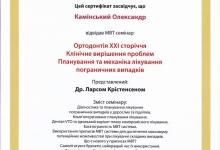 certificate-ortodont-kaminskiy-nikolaev-08