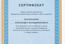 certificate-ortodont-kaminskiy-nikolaev-09
