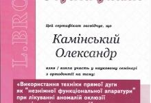 certificate-ortodont-kaminskiy-nikolaev-10