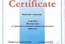 certificate-ortodont-kaminskiy-nikolaev-14