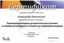 certificate-ortodont-kaminskiy-nikolaev-15