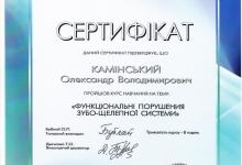 certificate-ortodont-kaminskiy-nikolaev-17