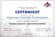 certificate-ortodont-kaminskiy-nikolaev-18