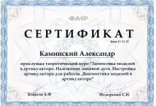 certificate-ortodont-kaminskiy-nikolaev-20