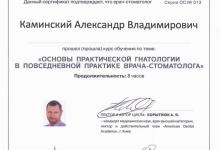 certificate-ortodont-kaminskiy-nikolaev-22