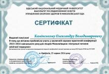 certificate-ortodont-kaminskiy-nikolaev-24