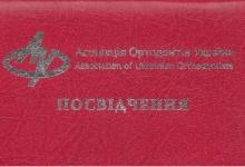 certificate-ortodont-kaminskiy-nikolaev-25