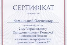 certificate-ortodont-kaminskiy-nikolaev-26