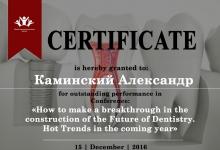 certificate-ortodont-kaminskiy-nikolaev-27