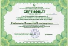 certificate-ortodont-kaminskiy-nikolaev-28
