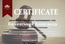certificate-ortodont-kaminskiy-nikolaev-29