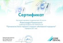 certificate-ortodont-kaminskiy-nikolaev-30