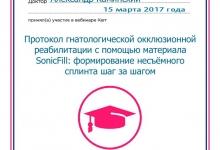 certificate-ortodont-kaminskiy-nikolaev-31