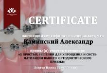 certificate-ortodont-kaminskiy-nikolaev-32