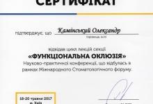 certificate-ortodont-kaminskiy-nikolaev-33
