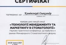 certificate-ortodont-kaminskiy-nikolaev-34