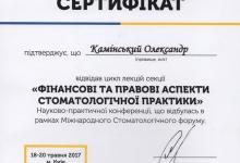 certificate-ortodont-kaminskiy-nikolaev-35