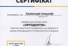 certificate-ortodont-kaminskiy-nikolaev-36