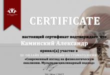 certificate-ortodont-kaminskiy-nikolaev-37