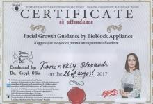 certificate-ortodont-kaminskiy-nikolaev-40
