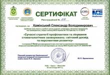 certificate-ortodont-kaminskiy-nikolaev-43