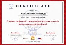 certificate-ortodont-kaminskiy-nikolaev-44