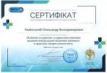 certificate-ortodont-kaminskiy-nikolaev-45