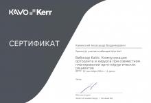 certificate-ortodont-kaminskiy-nikolaev-50