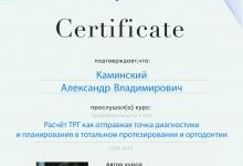 certificate-ortodont-kaminskiy-nikolaev-52