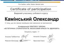 certificate-ortodont-kaminskiy-nikolaev-54