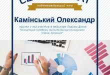 certificate-ortodont-kaminskiy-nikolaev-55