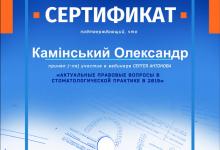 certificate-ortodont-kaminskiy-nikolaev-57