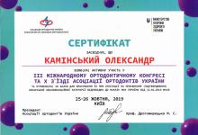 certificate-ortodont-kaminskiy-nikolaev-58