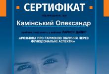 certificate-ortodont-kaminskiy-nikolaev-59
