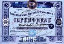 certificate-ortodont-kaminskiy-nikolaev-63