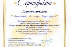 certificate-ortodont-kaminskiy-nikolaev-64