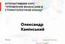 certificate-ortodont-kaminskiy-nikolaev-66