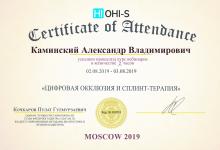 certificate-ortodont-kaminskiy-nikolaev-67
