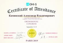 certificate-ortodont-kaminskiy-nikolaev-68