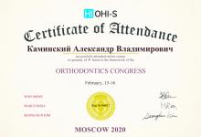certificate-ortodont-kaminskiy-nikolaev-69