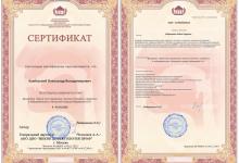 certificate-ortodont-kaminskiy-nikolaev-70