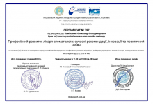 certificate-ortodont-kaminskiy-nikolaev-73