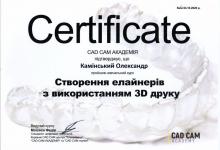 certificate-ortodont-kaminskiy-nikolaev-75