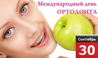 День ортодонта